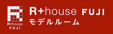 富士市、富士宮市他で建築家と建てる、木の家