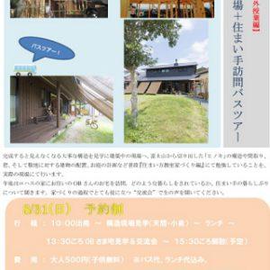 庭を楽しむ木の家、完成見学会を開催しました。