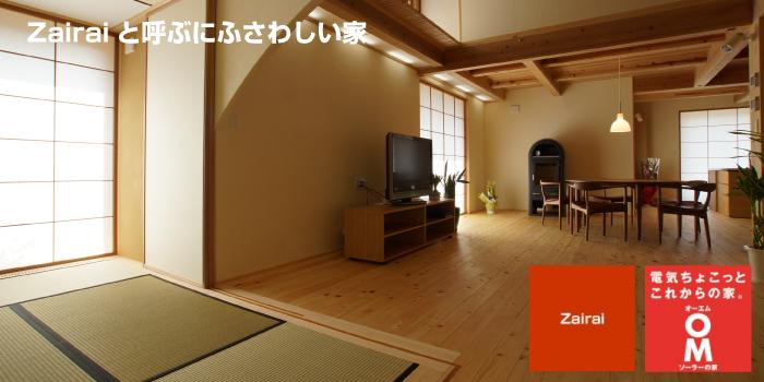 Zairaiと呼ぶにふさわしい家