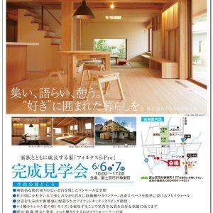「ひだまりのサンルームが心地よい2世帯住宅」 完成見学会開催