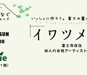"""mokurieワークショップ """"イワツメクサ"""" は来週の日曜日!"""