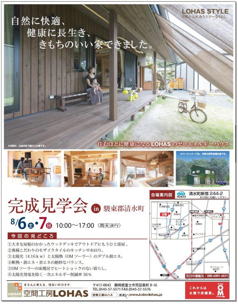 8/6.7(土・日)完成見学会開催