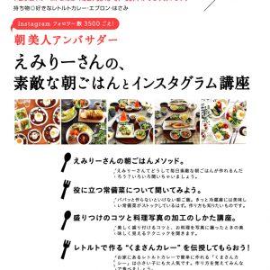 10/29.30(土日) 完成見学会in 伊豆の国市 立花