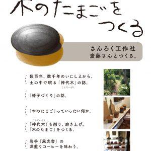 富士市でLOHASなZEHが上棟しました。