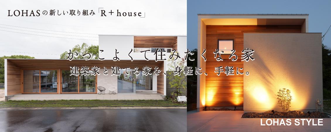 富士市、建築家と建てる、木の家、注文住宅