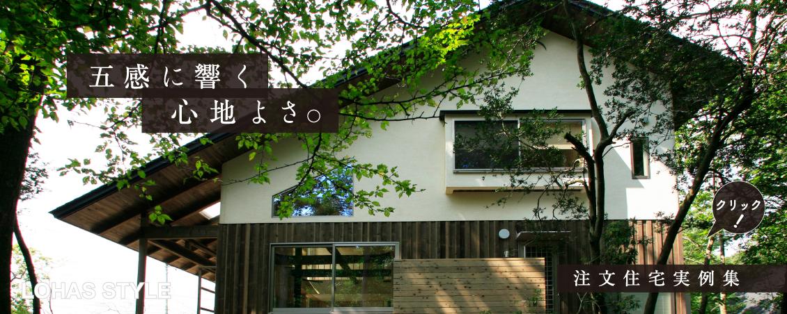 富士宮市、自然を楽しむ注文住宅、木の家