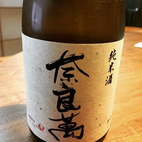 日本酒始めました