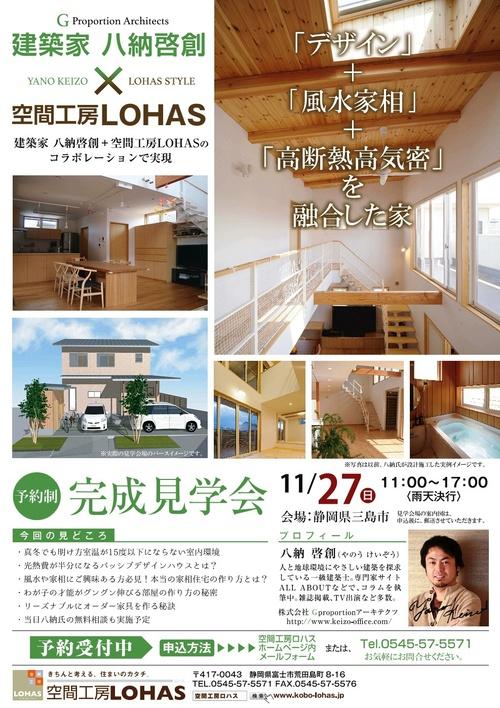 富士市でまちなかアウトドアーを楽しむ家が完成しました