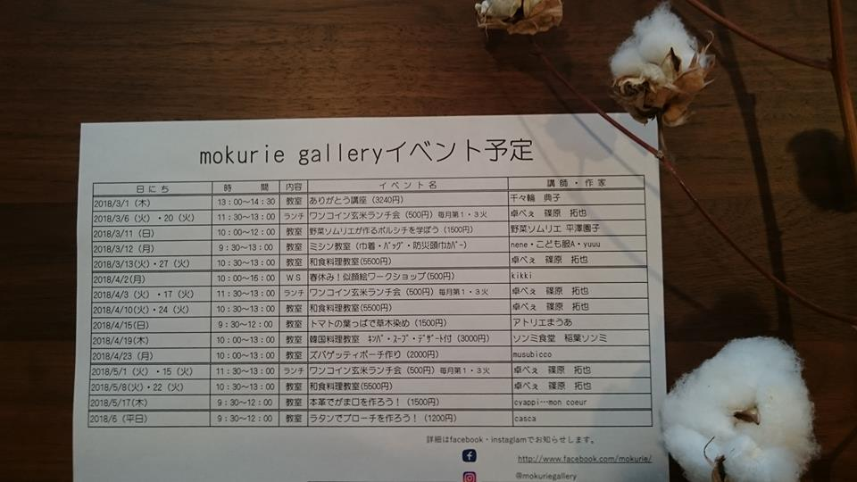 mokurie galleryイベント予定