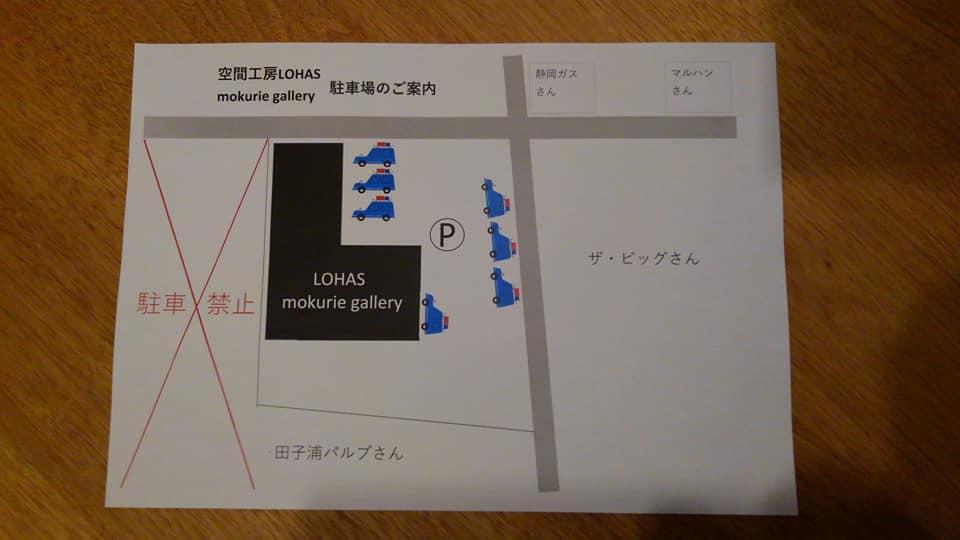 mokuriegallery,モクリエギャラリー,イベント,富士市