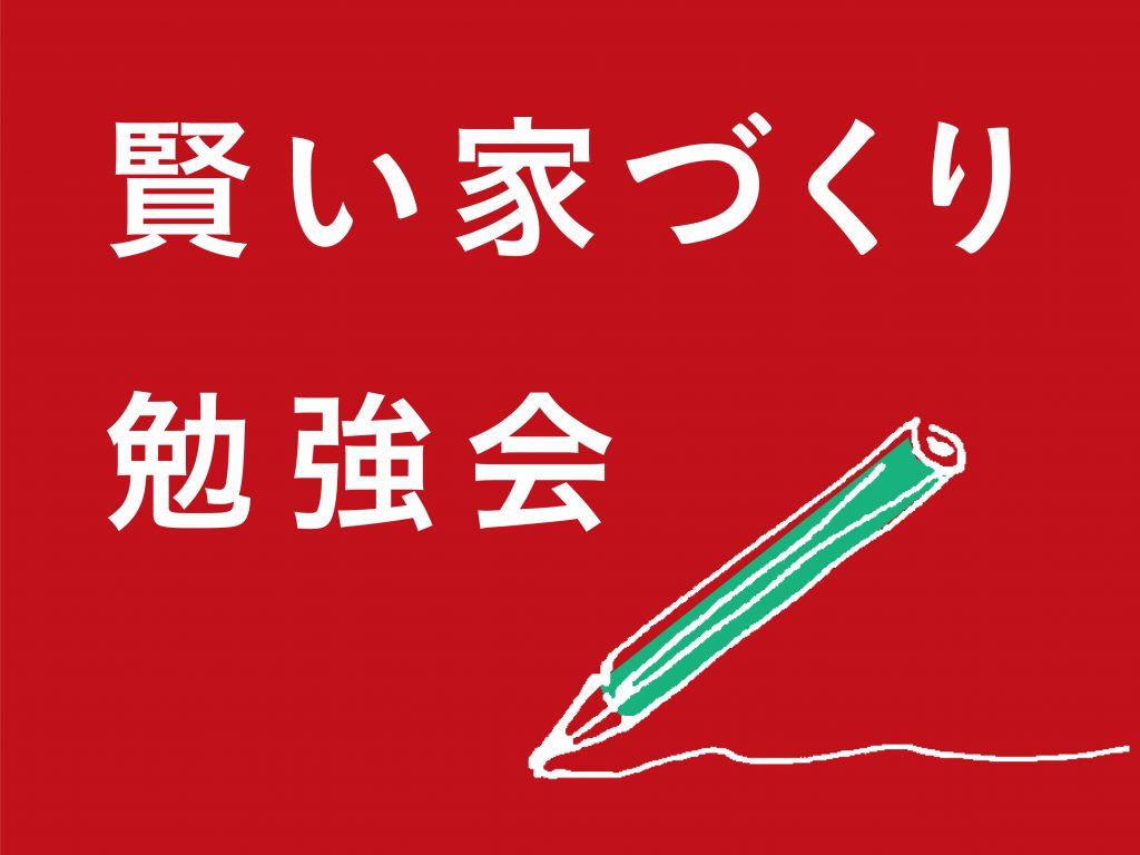 11/11(日)「大人気!!家づくり勉強会!」