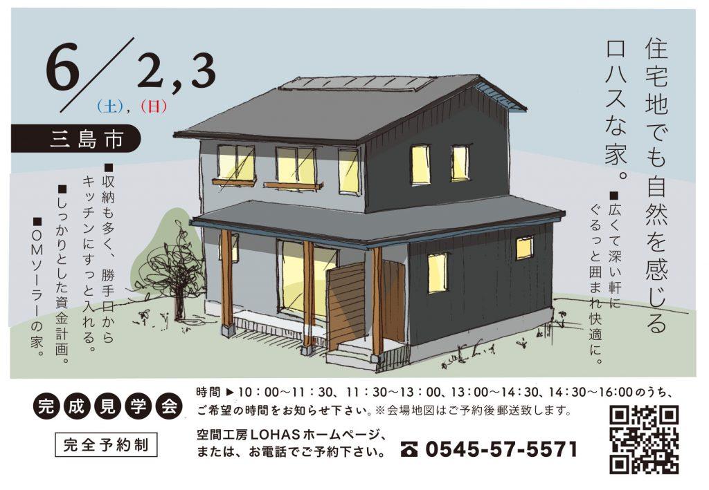 <予約制>完成見学会開催in三島市