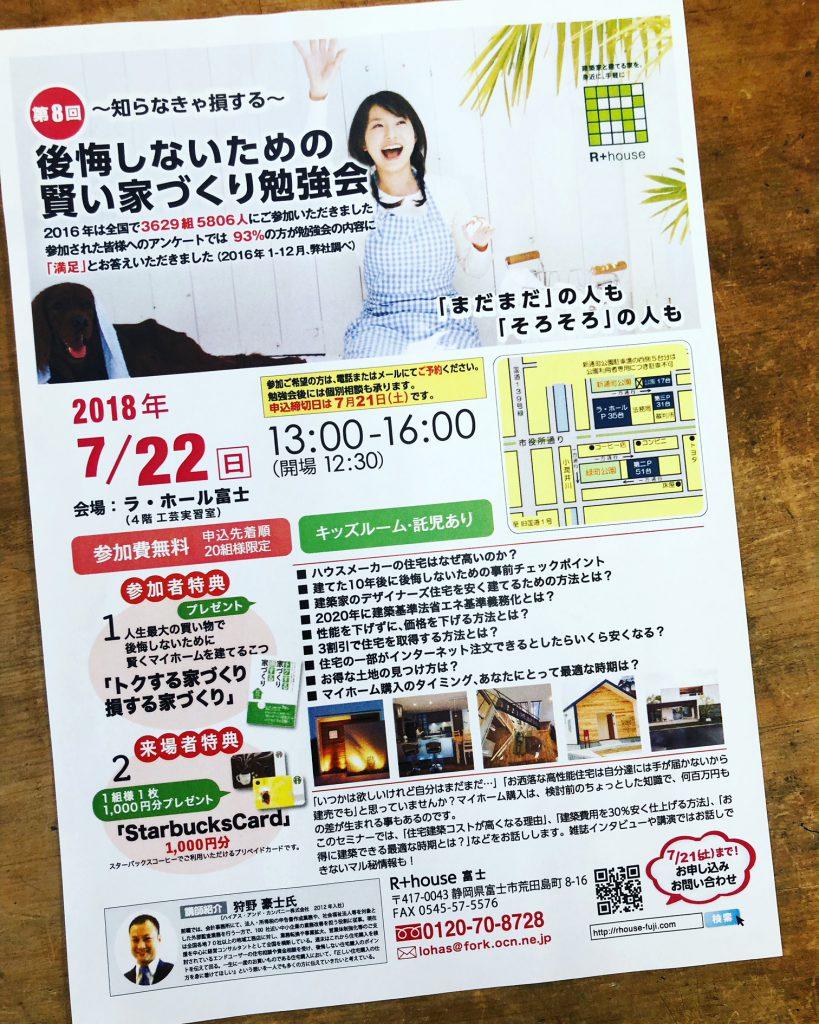 7/22(日) 人気の家づくり勉強会!!開催!
