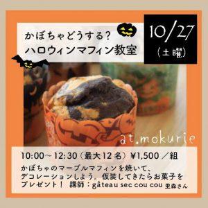 富士市の木の家でお菓子教室