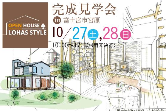 10/27〜28(土日) 「LOHASの家完成見学会」