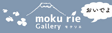 富士市,mokurie Gallery、イベント