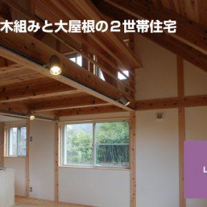 大きな窓から光が差し込む<br>開放的な家