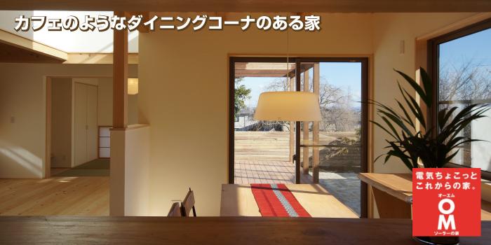 まるでカフェ<br>桜大木を見下ろす家