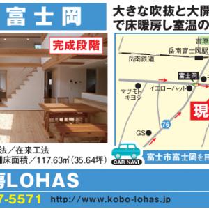 <開催終了>富士市街と駿河湾をのぞむ のびのび子育てができる家  <予約制見学会>ショーホーム開催