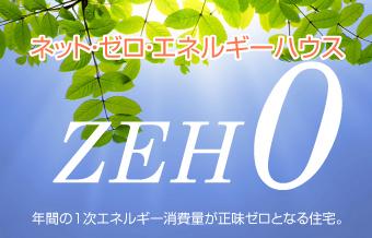 ZEH、ネット・ゼロ・エネルギーハウス