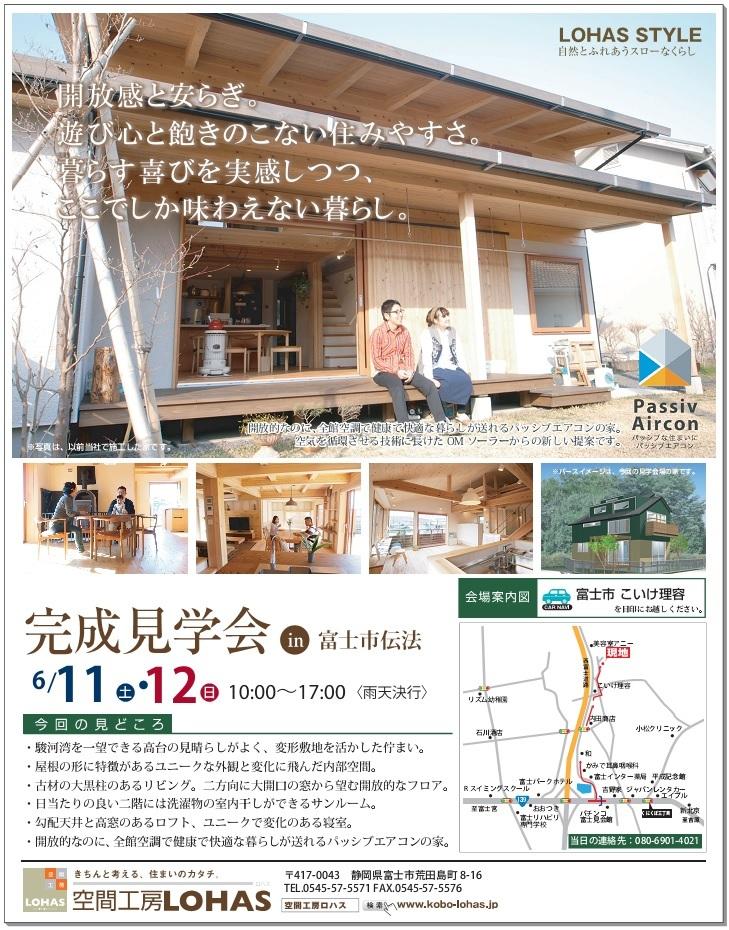 完成見学会開催 in富士市伝法