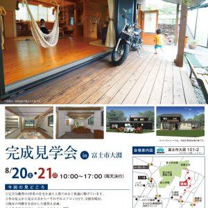 9/3.4(土・日) 完成見学会開催in 富士市富士岡