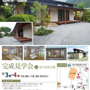 8/20.21(土・日) 完成見学会開催 in 富士市大淵
