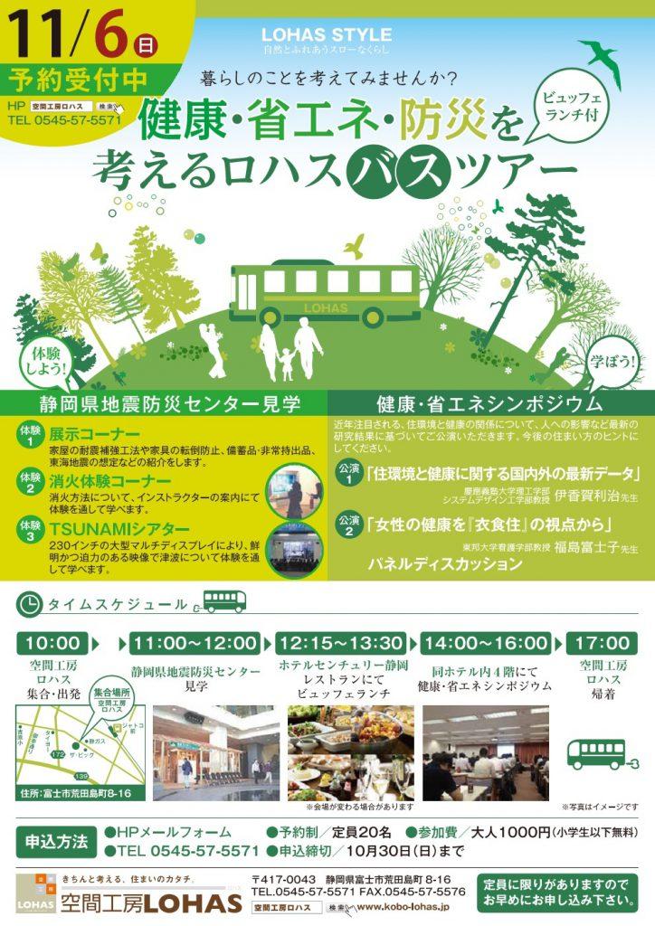 11/6(日) 健康・省エネ・防災を考える ロハスバスツアー開催