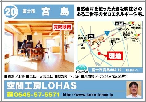 完成見学会開催 in富士市宮島