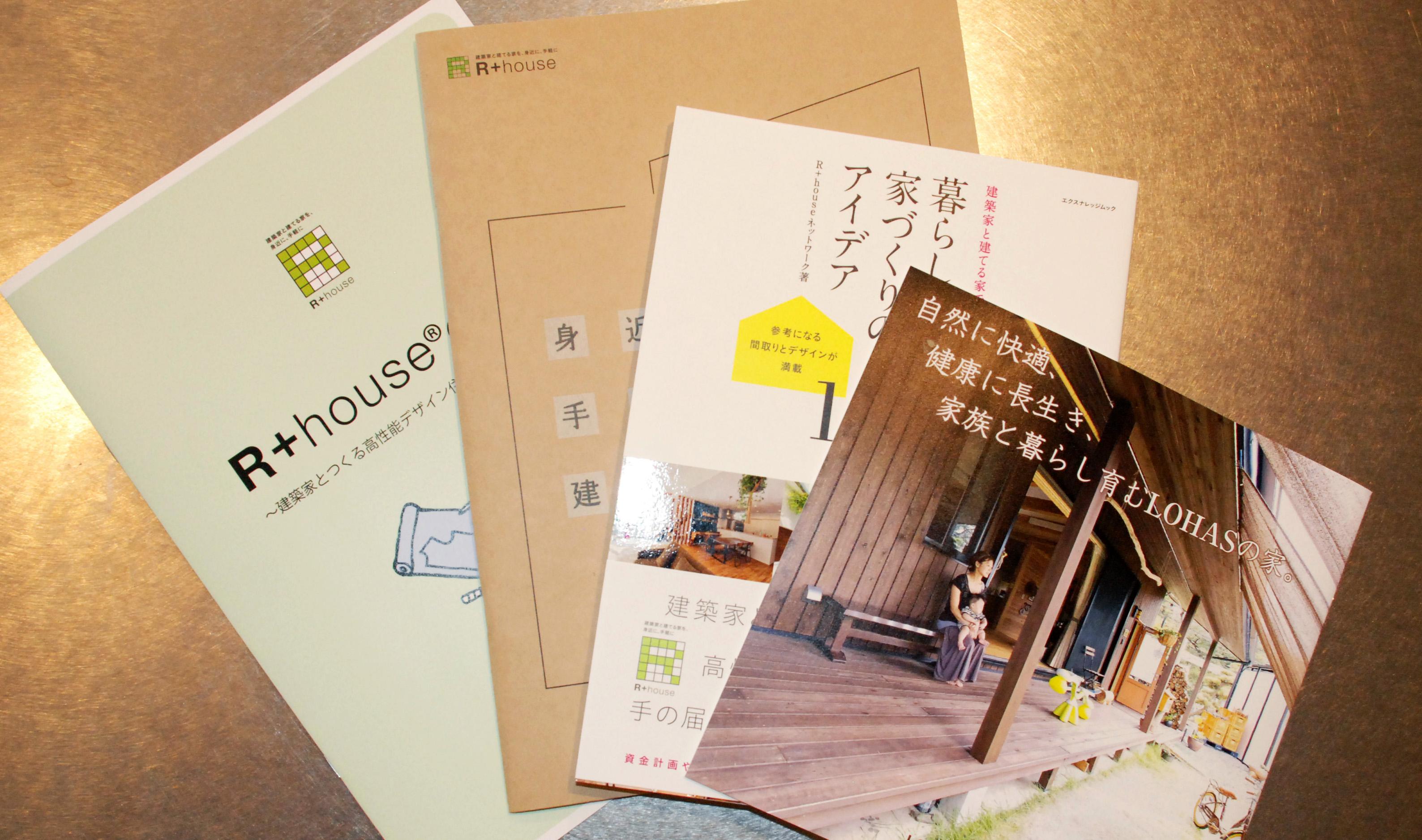 富士市、富士宮市他の注文住宅、木の家作りの資料