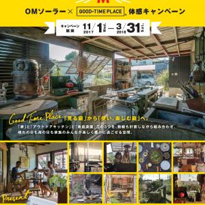 3/3.4(土日)完成見学会のご案内IN富士宮
