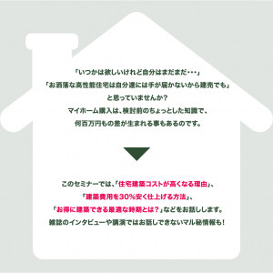 LOHAS×DWELL「完成見学会」6/15.16(土日)in 清水区折戸
