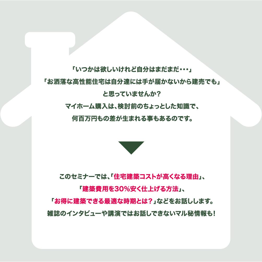 9/15(日)「後悔しないための家作り勉強会」開催