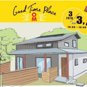 OMソーラー×GOOD-TIME PLACE 体感キャンペーン