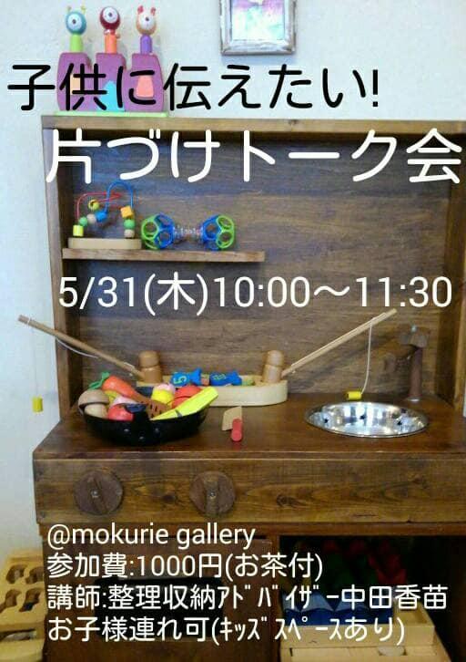 イベント,ワークショップ,mokuriegallery,富士市