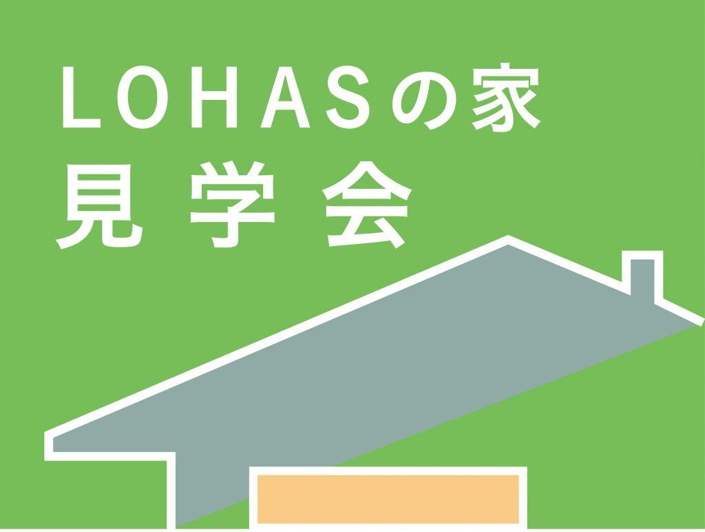 9/7,8(土日)ろうきんスタンプラリーLOHASの家構造見学会(完成直前)