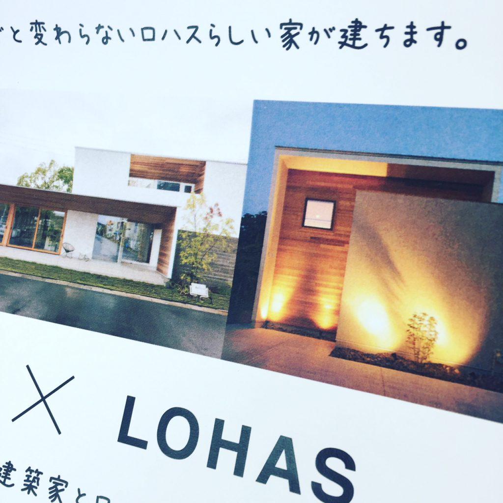 富士市、自然素材の木の家