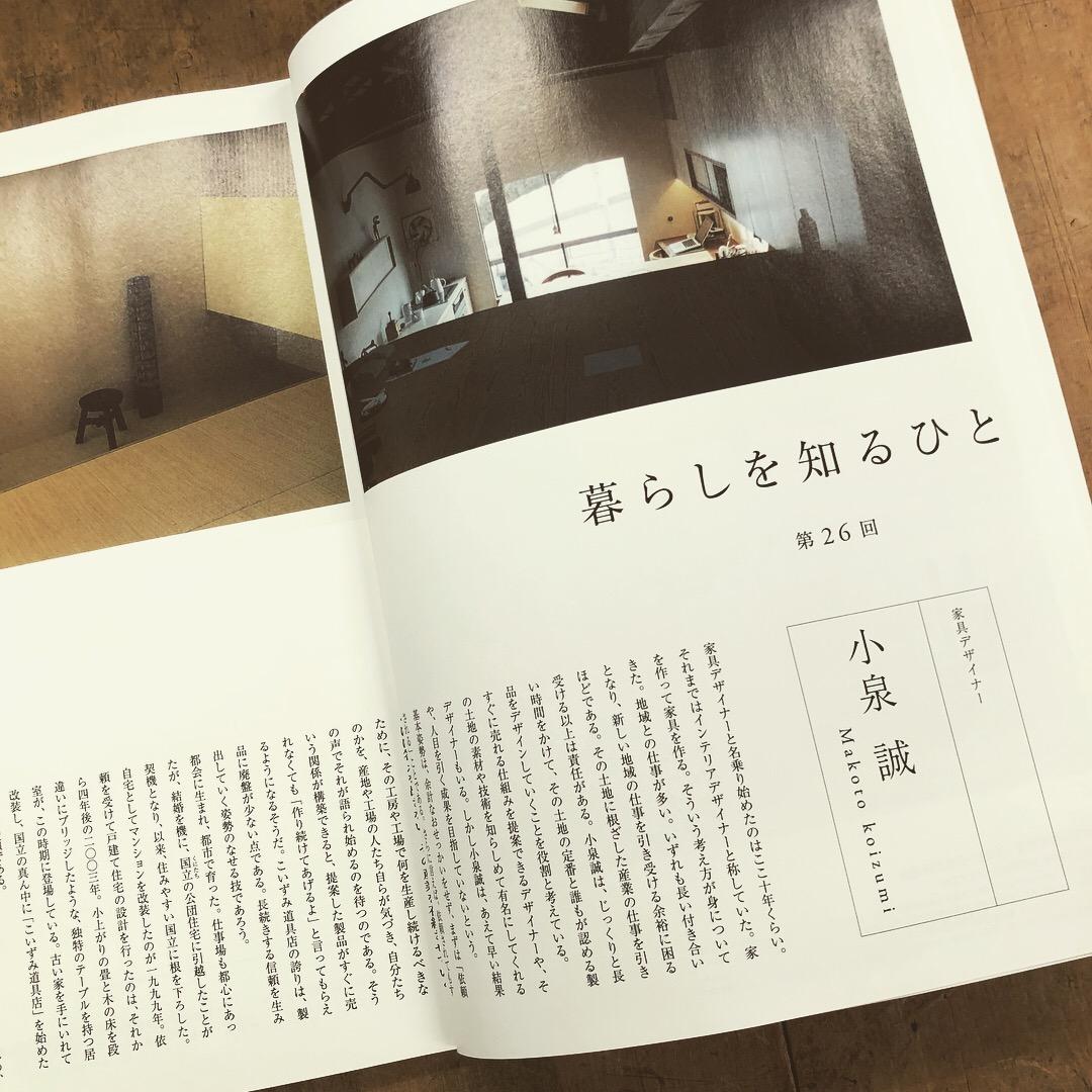 小泉誠のデザイン