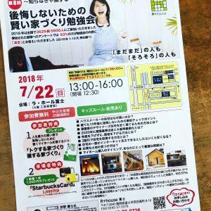 7/7.8(土日)富士宮の家見学会開催「施工中段階を見てみよう」