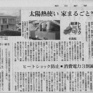 OMXが朝日新聞に