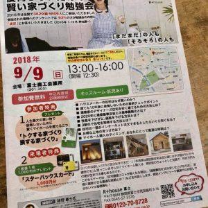 家勉強会、富士市