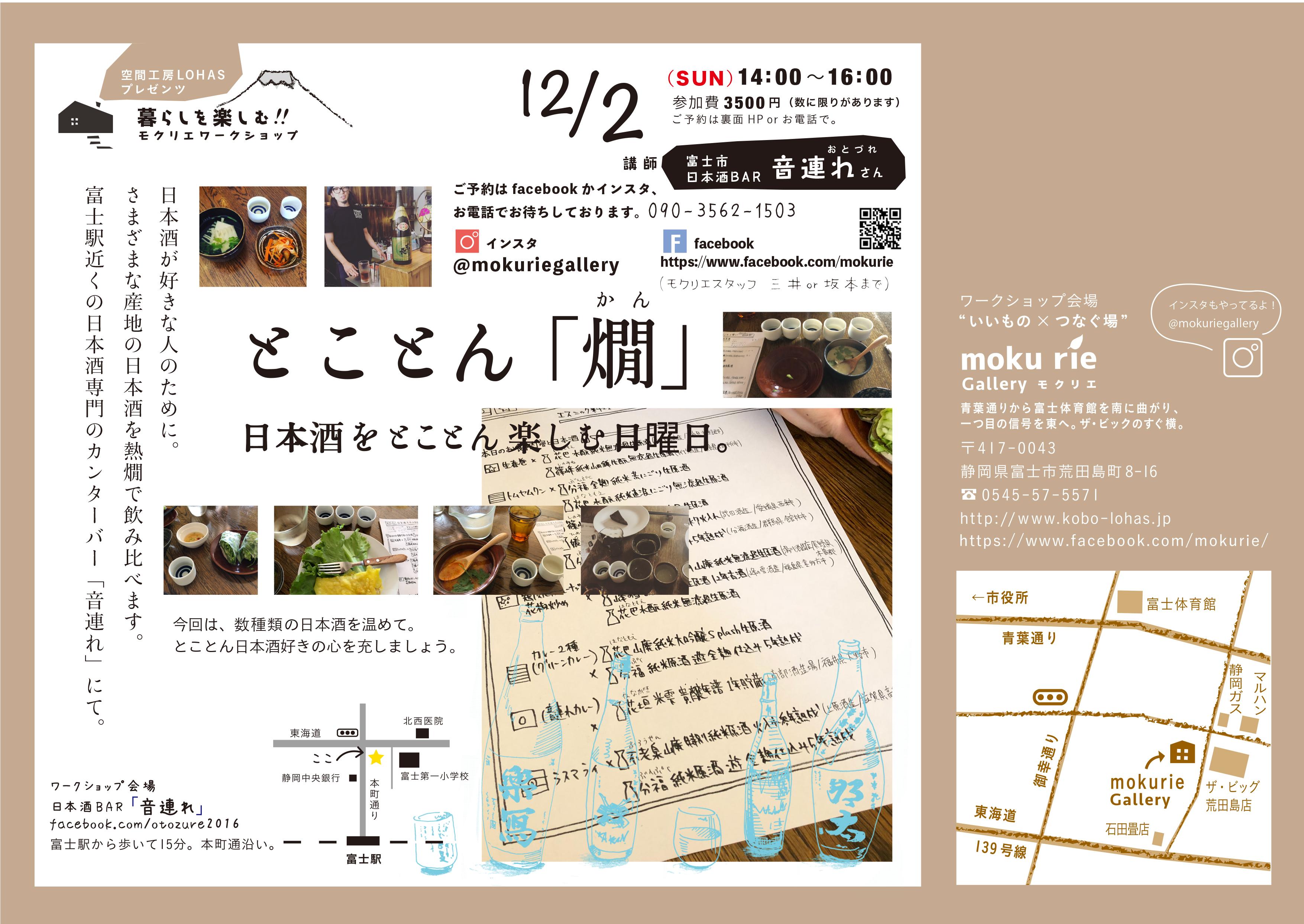 富士市イベント