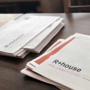 富士市R+houseFUJI勉強会の資料づくり