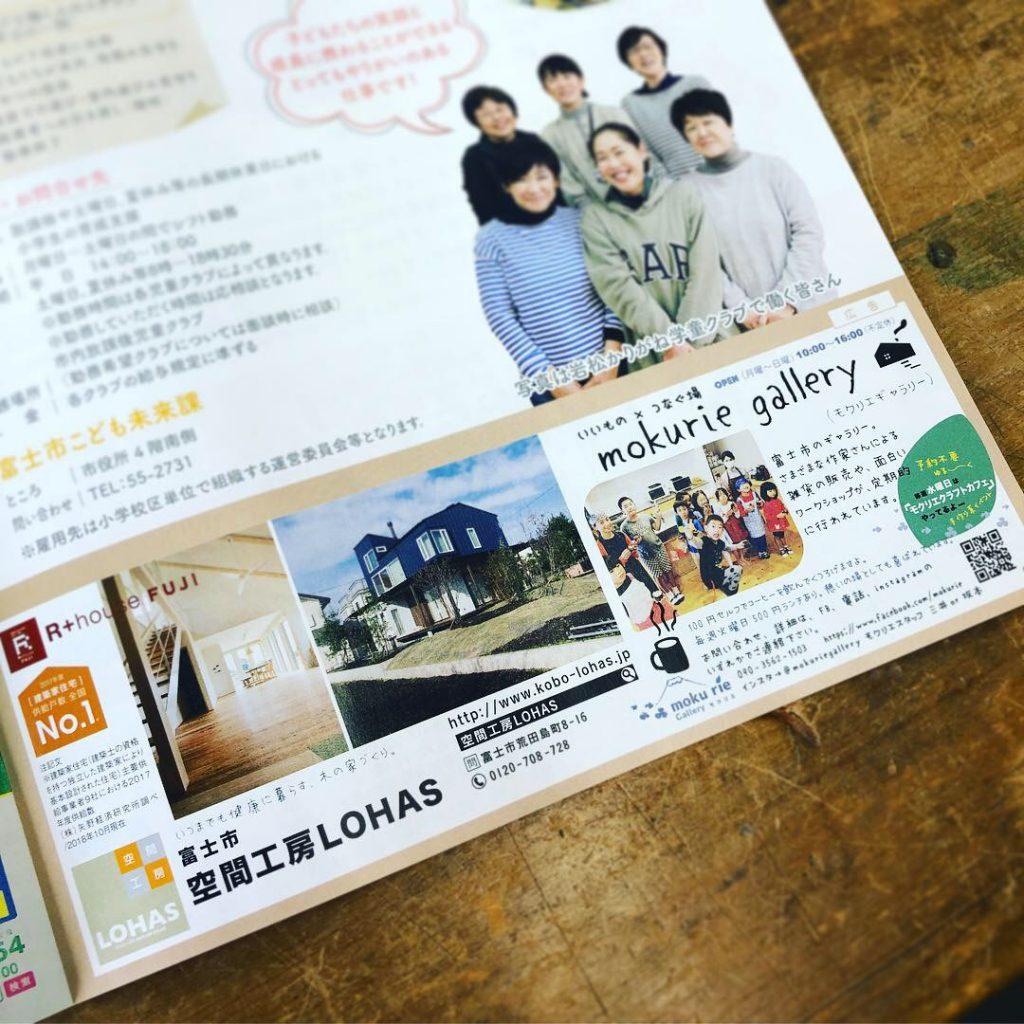 富士市、木の家の工務店