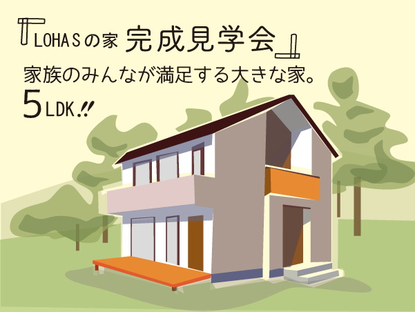 LOHASの家 完成見学会
