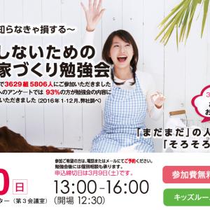 3/2.3(土日)ろうきん「ふもと会」スタンプラリー見学会開催