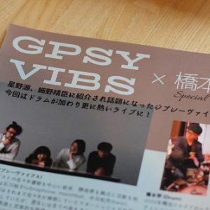 富士市のカフェでジャズライブ