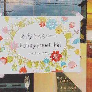 富士市でイベントするならモクリエ