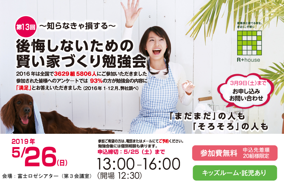 5/26(日)「後悔しないための家作り勉強会」