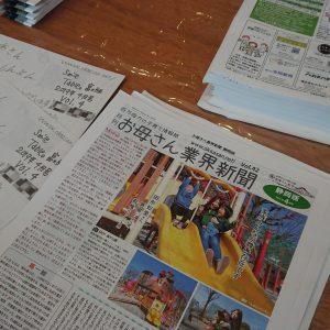 お母さん業界新聞富士版